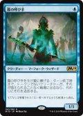 【FOIL】霧の呼び手/Mistcaller [M19-JPR]