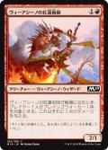 ヴィーアシーノの紅蓮術師/Viashino Pyromancer [M19-JPC]