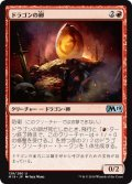 【FOIL】ドラゴンの卵/Dragon Egg [M19-JPU]