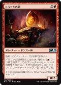ドラゴンの卵/Dragon Egg [M19-JPU]