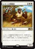 【FOIL】レオニンの戦導者/Leonin Warleader [M19-JPR]