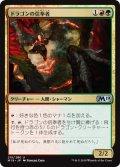 【FOIL】ドラゴンの信奉者/Draconic Disciple [M19-JPU]