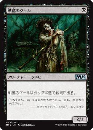 画像1: 【FOIL】戦墓のグール/Diregraf Ghoul [M19-JPU]