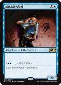 【FOIL】神秘の考古学者/Mystic Archaeologist [M19-JPR]