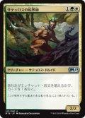 サテュロスの結界師/Satyr Enchanter [M19-JPU]