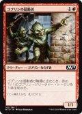 ゴブリンの扇動者/Goblin Instigator [M19-JPC]