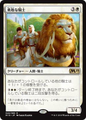 画像1: 【FOIL】勇敢な騎士/Valiant Knight [M19-JPR]