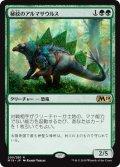 秘紋のアルマサウルス/Runic Armasaur [M19-JPR]