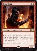 【FOIL】放逐紅蓮術師/Dismissive Pyromancer [M19-JPR]