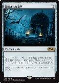 【FOIL】冒涜された墓所/Desecrated Tomb [M19-JPR]
