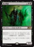 死の男爵/Death Baron [M19-JPR]