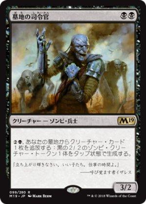 画像1: 墓地の司令官/Graveyard Marshal [M19-JPR]