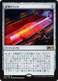 【FOIL】混沌のワンド/Chaos Wand [M19-JPR]