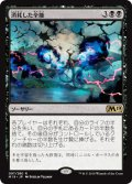 【FOIL】消耗した全能/Fraying Omnipotence [M19-JPR]
