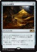 ドラゴンの財宝/Dragon's Hoard [M19-JPR]