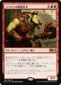 ゴブリンの損壊名手/Goblin Trashmaster [M19-JPR]