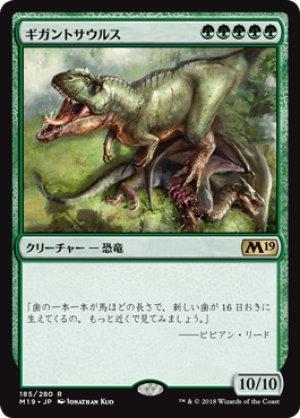 画像1: 【FOIL】ギガントサウルス/Gigantosaurus [M19-JPR]