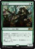 【FOIL】茨の副官/Thorn Lieutenant [M19-JPR]