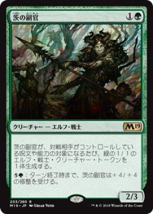 画像1: 【FOIL】茨の副官/Thorn Lieutenant [M19-JPR]