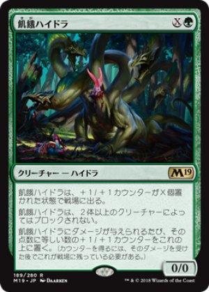 画像1: 【FOIL】飢餓ハイドラ/Hungering Hydra  [M19-JPR]