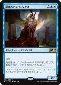 風読みのスフィンクス/Windreader Sphinx [M19-JPR]