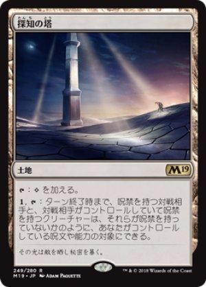 画像1: 【FOIL】探知の塔/Detection Tower [M19-JPR]