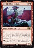 ドラゴンの女王、ラスリス/Lathliss, Dragon Queen [M19-JPR]