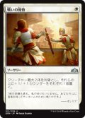 【FOIL】戦いの覚悟/Gird for Battle [GRN-JPU]