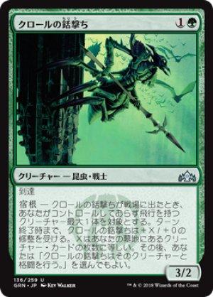 画像1: クロールの銛撃ち/Kraul Harpooner [GRN-JPU]