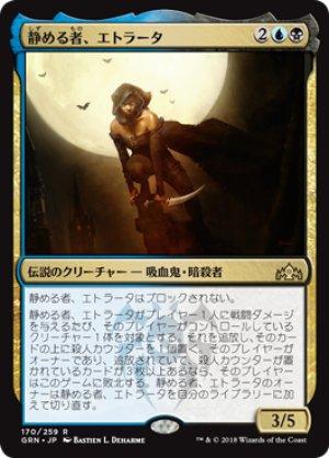 画像1: 【FOIL】静める者、エトラータ/Etrata, the Silencer [GRN-JPR]