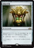 【FOIL】彩色の灯籠/Chromatic Lantern [GRN-JPR]