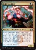 光線分割の魔道士/Beamsplitter Mage [GRN-JPU]