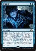 【FOIL】任務説明/Mission Briefing [GRN-JPR]