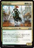 【FOIL】議事会の騎兵/Conclave Cavalier [GRN-JPU]