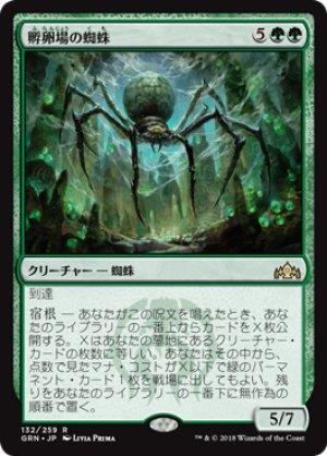 画像1: 【FOIL】孵卵場の蜘蛛/Hatchery Spider [GRN-JPR]