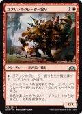 ゴブリンのクレーター掘り/Goblin Cratermaker [GRN-JPU]