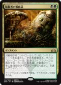 【FOIL】暗殺者の戦利品/Assassin's Trophy [GRN-JPR]