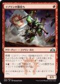【FOIL】ゴブリンの旗持ち/Goblin Banneret [GRN-JPU]