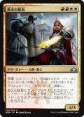 真火の隊長/Truefire Captain [GRN-JPU]