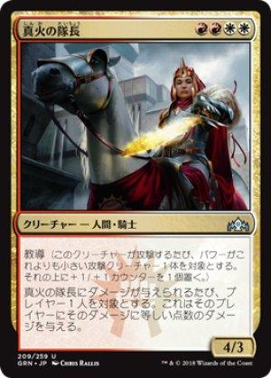 画像1: 【FOIL】真火の隊長/Truefire Captain [GRN-JPU]