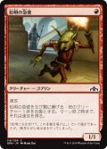 【FOIL】松明の急使/Torch Courier [GRN-JPC]