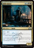 【FOIL】夜帷の捕食者/Nightveil Predator [GRN-JPU]