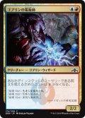 【FOIL】ゴブリンの電術師/Goblin Electromancer [GRN-JPC]