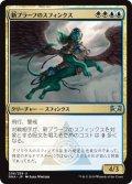 【FOIL】新プラーフのスフィンクス/Sphinx of New Prahv [RNA-JPU]