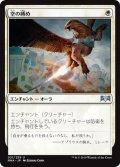 【FOIL】空の縛め/Sky Tether [RNA-JPU]