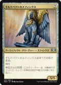 【FOIL】ギルドパクトのスフィンクス/Sphinx of the Guildpact [RNA-JPU]