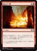 燃え立つ門/Gates Ablaze [RNA-JPU]