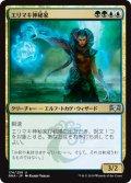 【FOIL】エリマキ神秘家/Frilled Mystic [RNA-JPU]
