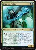 【FOIL】連合のギルド魔道士/Combine Guildmage [RNA-JPU]