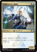 【FOIL】評議会のギルド魔道士/Senate Guildmage [RNA-JPU]